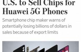 把握开放合作的趋势 高通力争向华为供货5G芯片