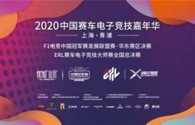 2020中国赛车电子竞技嘉年华·上海青浦即将启幕