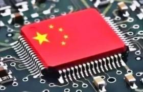 两会热议科技自立自强 半导体产业如何补强短板
