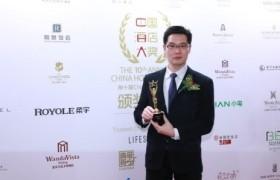 CHA中国酒店大奖颁奖盛典:柔性电子带来酒店行业科技革命