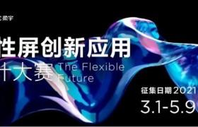 定义柔性屏应用未来,柔宇举办「The Flexible Future」柔性屏创新应用设计大赛