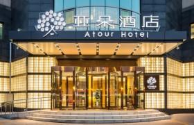 亚朵酒店正式终止A股IPO计划最快第三季度在美上市