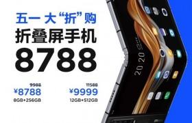 """五一大""""折""""购!买折叠屏手机只需要8788"""