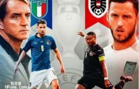 欧洲杯乐天心水推荐意大利VS奥地利比分预测分析