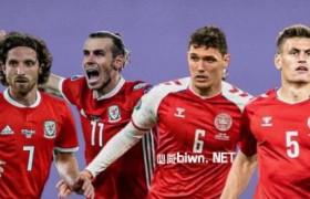 欧洲杯betway必威盘口分析威尔士VS丹麦滚球推荐