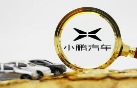 小鹏汽车登陆港交所市值2842亿港元背后站着这些投资机构
